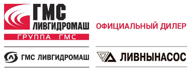 Официальный дилер ГМС Ливгидромаш
